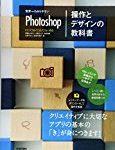 独学でデザイナーになる Photoshopの使い方が分かる入門編 オススメの本