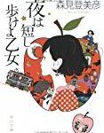 森見登美彦のオススメ小説 ベスト3