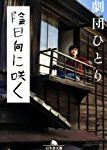 劇団ひとりのおすすめ3作品(DVD,本)