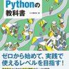 プログラミング未経験者がプログラミング(Python)の勉強を独学で始めてみることにした