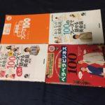 独学で英会話を勉強する際におすすめの本