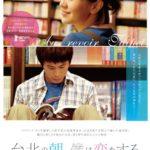 おすすめの台湾映画 台北の朝、僕は恋をする