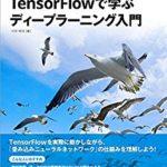 TensorFlowを初めて触る際におすすめの本3選 人工知能(AI)・機械学習を実装する