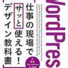 WordPress(ワードプレス)で実際にオリジナルテーマ・オリジナルサイトを作成する際に役立った本4選
