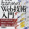 独学でWebサービス・アプリケーションを開発するなら『プロになるためのWeb技術入門』は絶対に読むべき本です!