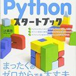 なんとなく初めてプログラミング言語を学びたいと思ったら、Pythonがおすすめ。その理由とおすすめの本