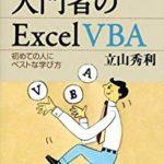 ExcelのVBAを初めて勉強する際におすすめの本5選