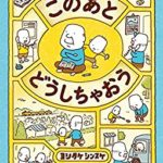"""ヨシタケシンスケのおすすめの絵本7選 """"りんごかもしれない""""以外の面白い絵本を紹介します!"""