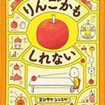 ヨシタケシンスケさんの『りんごかもしれない』が面白すぎる 感想やあらすじなど