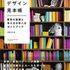 デザインの配色の基礎を独学で学ぶ おすすめの本5選