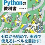 実践力を身につけるPythonの教科書を読み終わりました。感想とレビューを書きます!