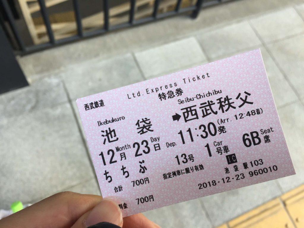 西武池袋駅から西武秩父駅へのチケット