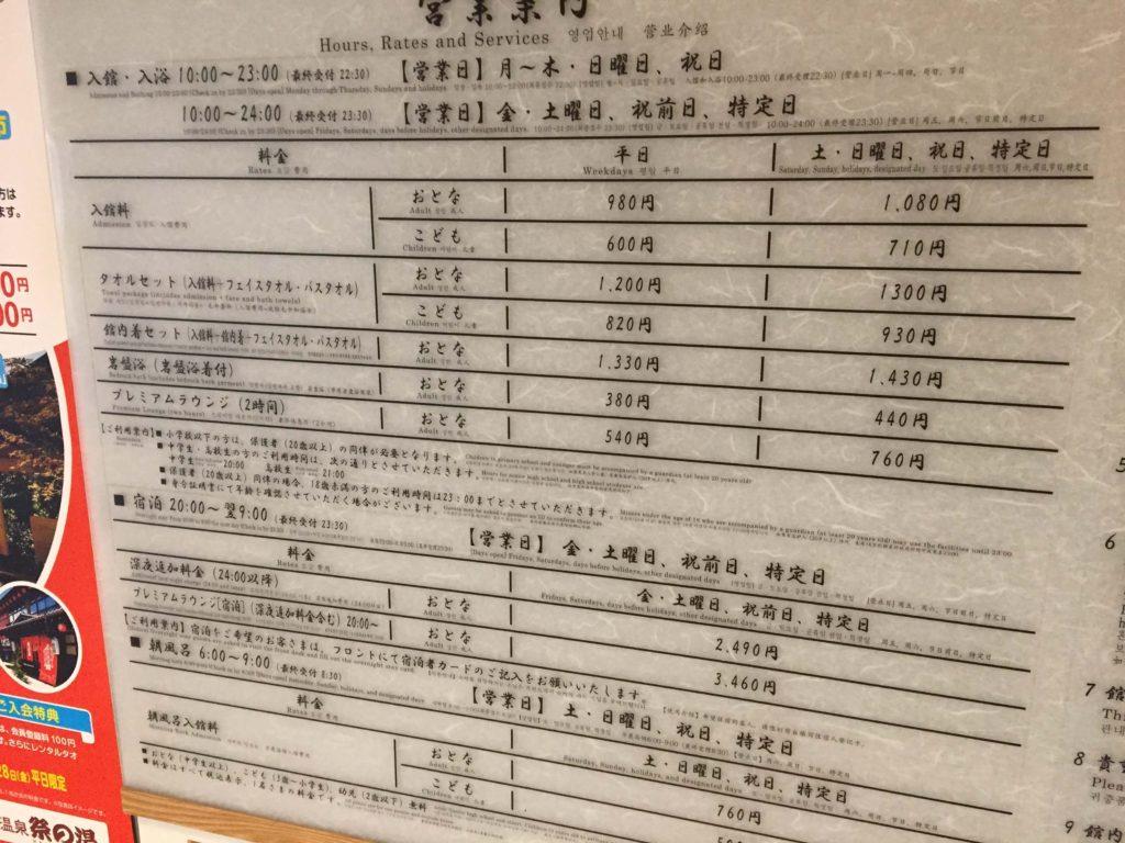 西武秩父駅の温泉の値段