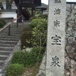 京都のお寺(宝泉寺)で3泊4日の座禅修行を体験してみた