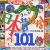 子育てにおすすめの日本昔ばなしの本 21個の昔ばなしを紹介します!