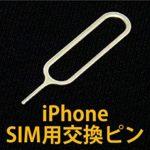 iPhoneを落として「SIMカードなし」になった時の対処方法 ピンの代替品