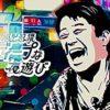 プライムビデオの『坂上忍流ディープな夜遊び』が面白すぎる!