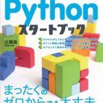 人工知能(AI)のプログラミング言語であるPythonの解説とおすすめの本