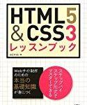 Webデザイナーを目指す人にオススメの本 HTML5・CSS3編