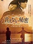 オススメの泣ける映画 ベスト3(そこまでメジャーではない作品)