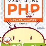 初めてPHPを勉強する際におすすめの本4選 独学でWebサービスを開発したい方、エンジニアを目指す方必見です