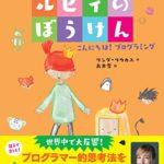 子供にプログラミングを勉強させる際におすすめの本5選  幼児・小学生・中学生・高校生向け
