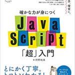 """Webデザイナーの必須スキル""""Javascript""""を勉強するためのおすすめの本4選"""