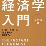 社会人が経済学の基本を勉強する際に読むべきおすすめの本 20代・30代のサラリーマン必見