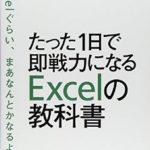 社会人がExcel(エクセル)を身につけるためのおすすめ本 20代・30代サラリーマン向け
