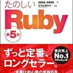 プログラミング初心者がRubyを勉強する際におすすめの本5選