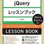 """Webデザイナーに必須のスキル""""jQuery""""を勉強するためのおすすめ本4選"""