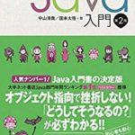 初めてJavaを勉強する際におすすめの入門本4選 エンジニア志望必見!