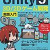 【ゲームプログラミング】C#とUnityを初心者が勉強するためのおすすめの本 ゲームアプリを自作したい方必見!