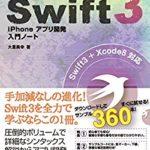 【Swift】iPhoneアプリを独学で開発する際におすすめの入門本 プログラミング初心者必見です。