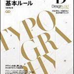 デザインで重要なタイポグラフィの基礎を独学で学ぶ おすすめの本5選