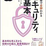 独学でセキュリティを勉強する際におすすめの本 セキュリティ担当者、Webサービス開発者必見です。