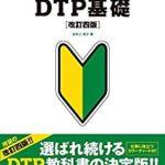 DTP・印刷に関するおすすめの本4選 パンフレットや本などの印刷物を作りたい方必見