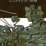 人工知能(AI)をテーマにしたおすすめの小説5選