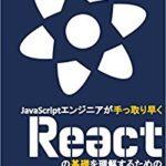 Reactを初めて学ぶ際におすすめの本とUdemyの講義