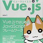 Vue.jsを初めて学ぶ際におすすめの本